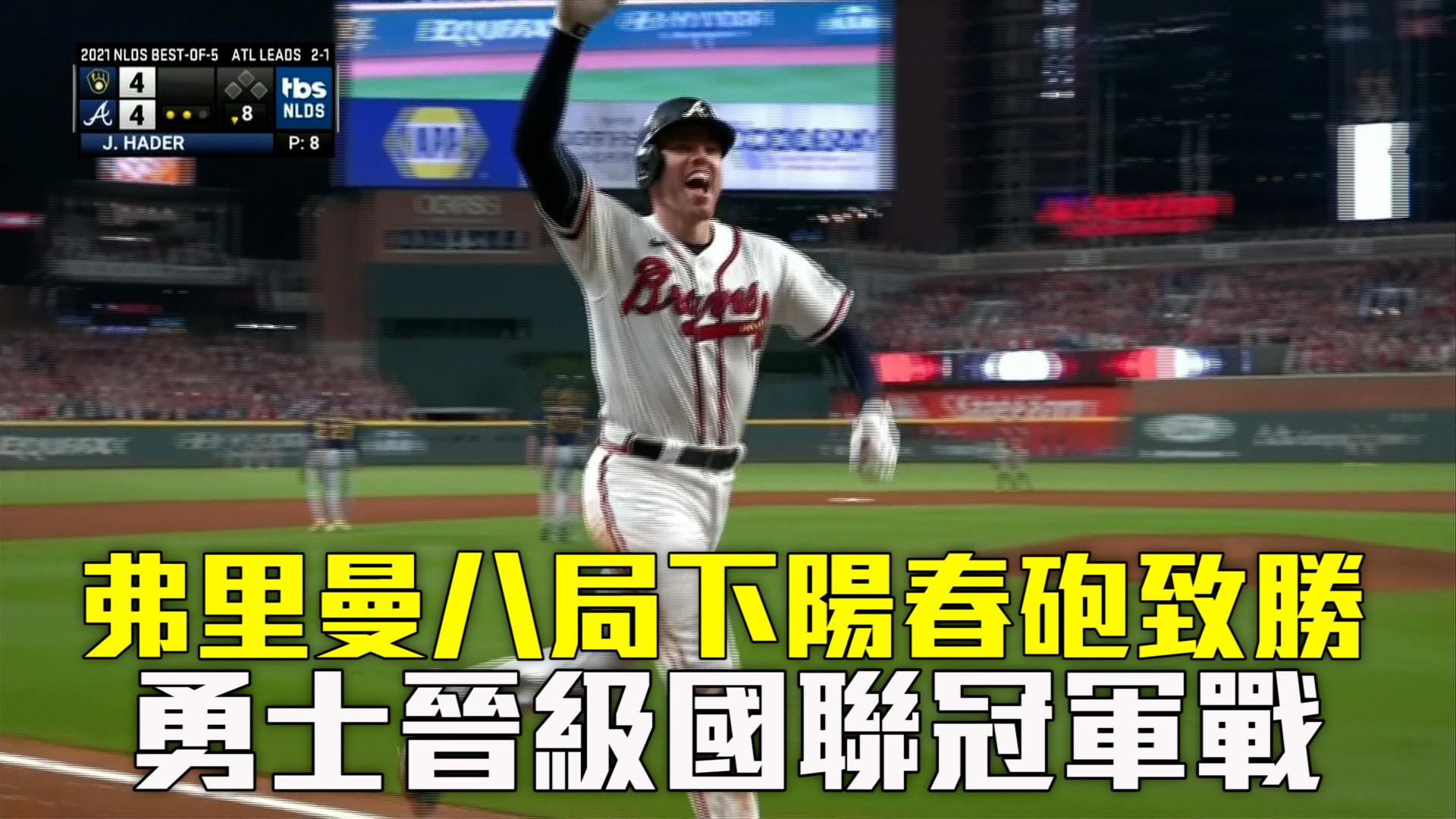 【MLB看愛爾達】弗里曼八下開轟 勇士晉級國聯冠軍戰 10/13