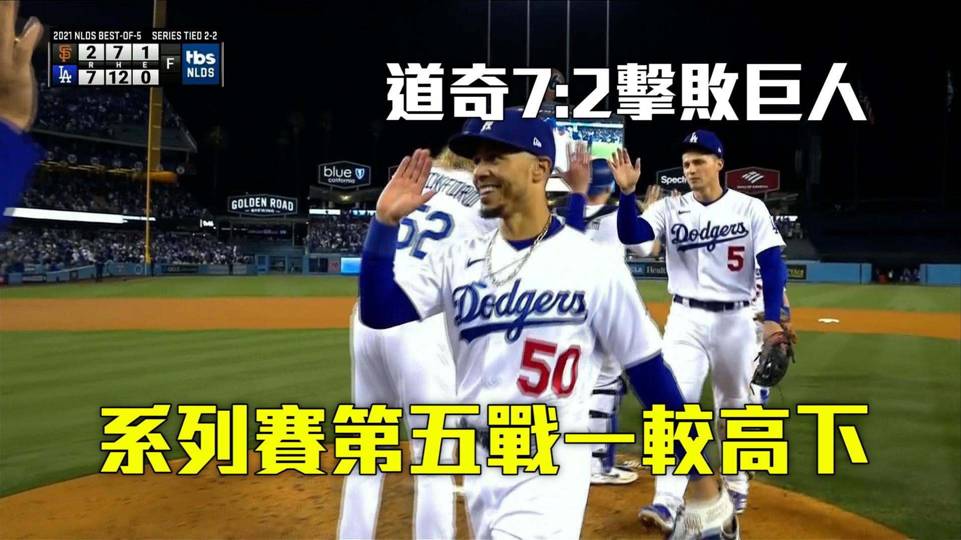 【MLB看愛爾達】道奇7:2扳倒巨人 將進行決勝第五戰 10/13