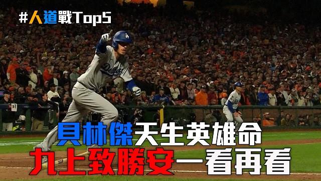 【MLB看愛爾達】道奇巨人殊死戰Top5 貝林傑天生英雄命 10/14