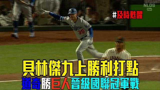 【MLB看愛爾達】MLB道奇2:1氣走巨人 晉級國聯冠軍戰 10/14