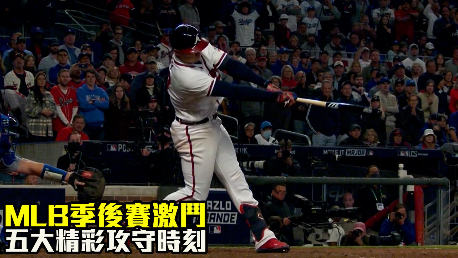 【MLB看愛爾達】季後賽激鬥 五大精彩攻守時刻 10/17