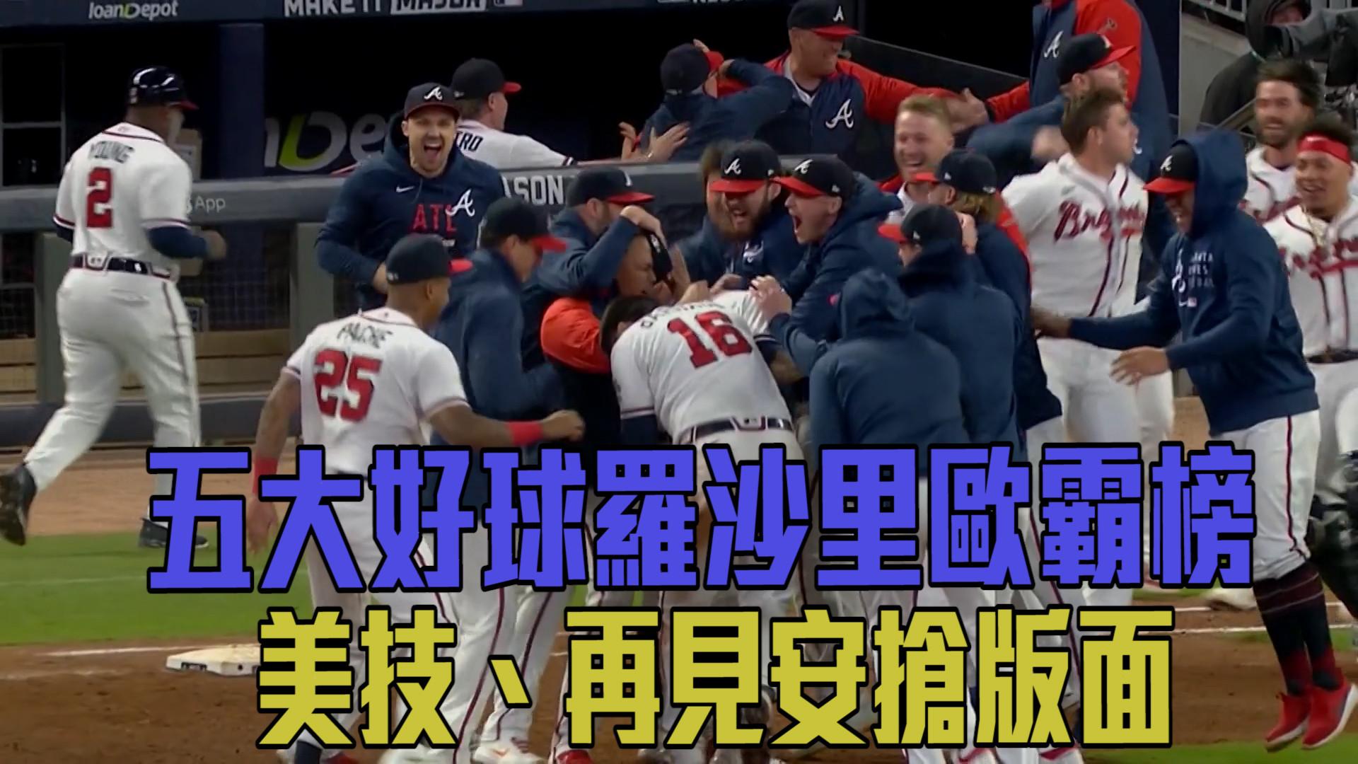【MLB看愛爾達】羅沙里歐個人秀!五大好球搶三席 10/18