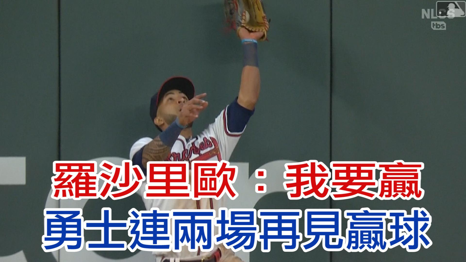 【MLB看愛爾達】再見安展現價值 羅沙里歐:我要贏球 10/18