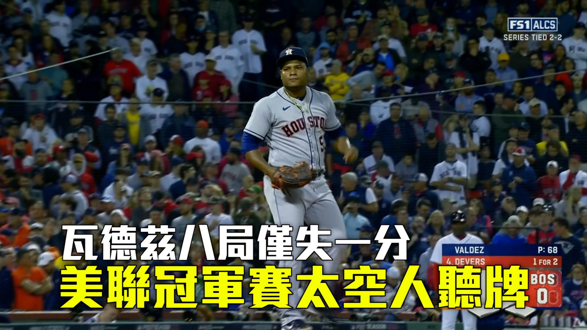 【MLB看愛爾達】瓦德茲八局好投 太空人再度棒打紅襪 10/21