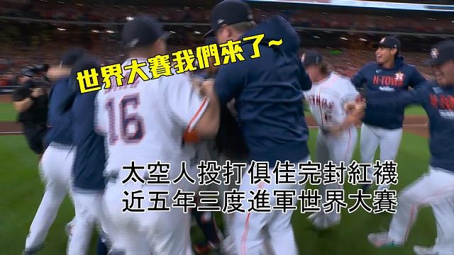 台灣時間10月23日 MLB五大好球