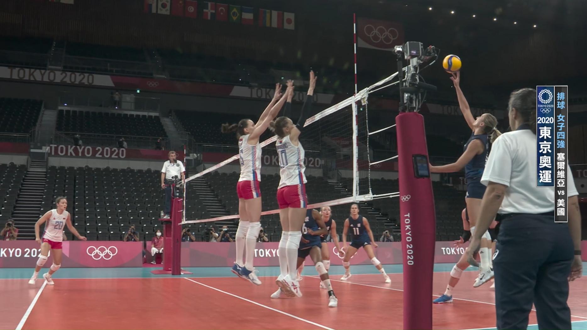 0806排球_女子四強_塞爾維亞VS美國