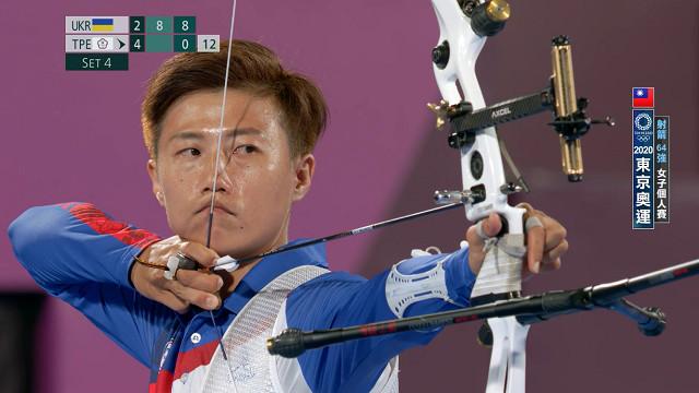 0728射箭_男女個人64強32強淘汰賽_雷千瑩