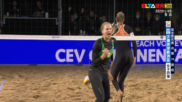 06/26 荷蘭 VS 挪威 女子四強 黃金驟死賽