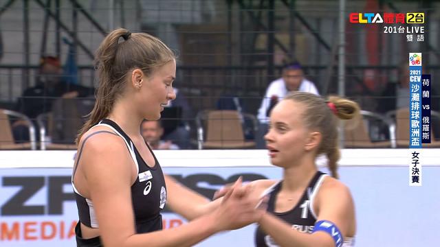 06/26 荷蘭 VS 俄羅斯 女子決賽