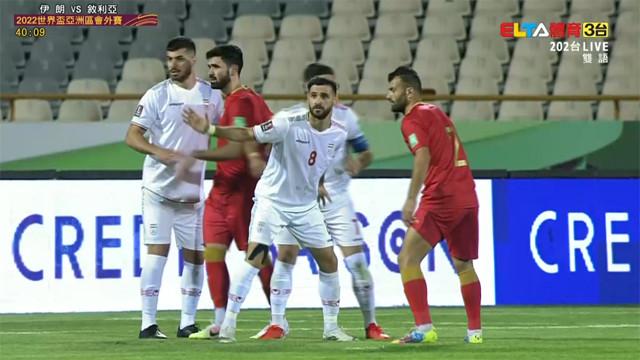09/02 伊朗 VS 敘利亞 第一比賽日