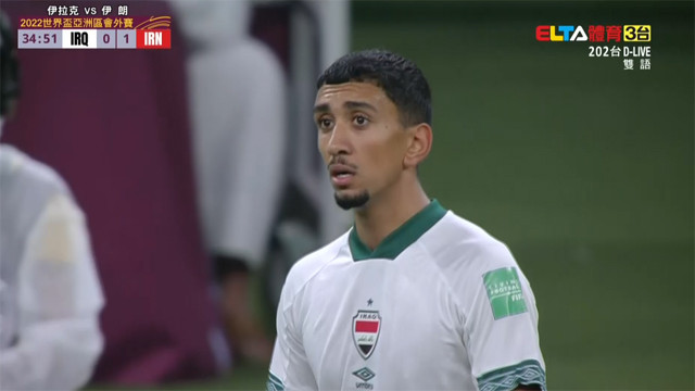 09/08 伊拉克 VS 伊朗 第二比賽日