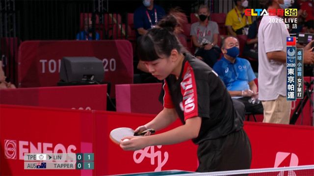 08/25 林姿妤 桌球 女子TT10級預賽