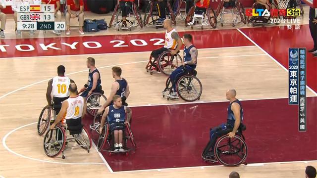 09/05 輪椅籃球 男子銅牌戰 西班牙VS英國