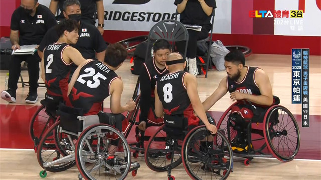 09/05 輪椅籃球 男子金牌戰 美國VS日本