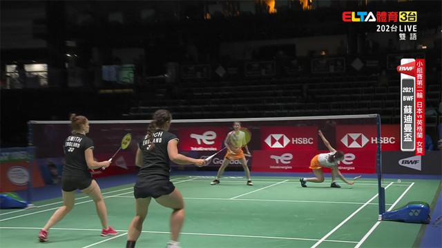 09/28 小組賽第二輪 日本VS英格蘭 D組(二)