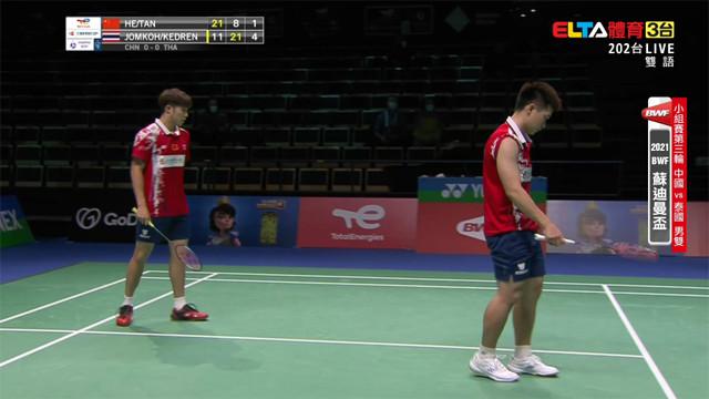 09/29 小組賽第三輪 中國VS泰國 A組(一)