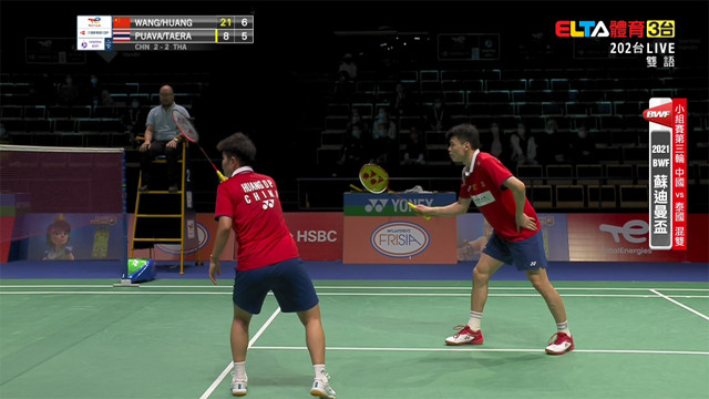 09/29 小組賽第三輪 中國VS泰國 A組(二)