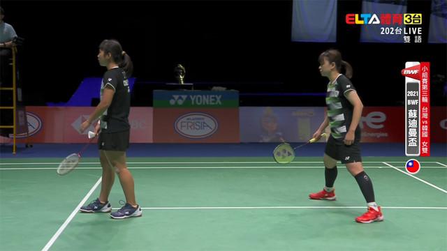 09/30 小組賽第三輪 台灣VS韓國 B組(二)