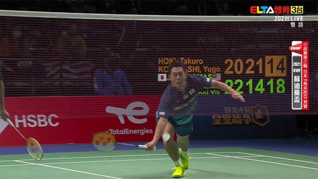 09/30 小組賽第三輪 日本VS馬來西亞 D組(一)