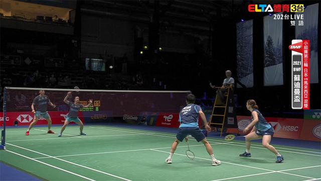 09/30 小組賽第三輪 日本VS馬來西亞 D組(二)
