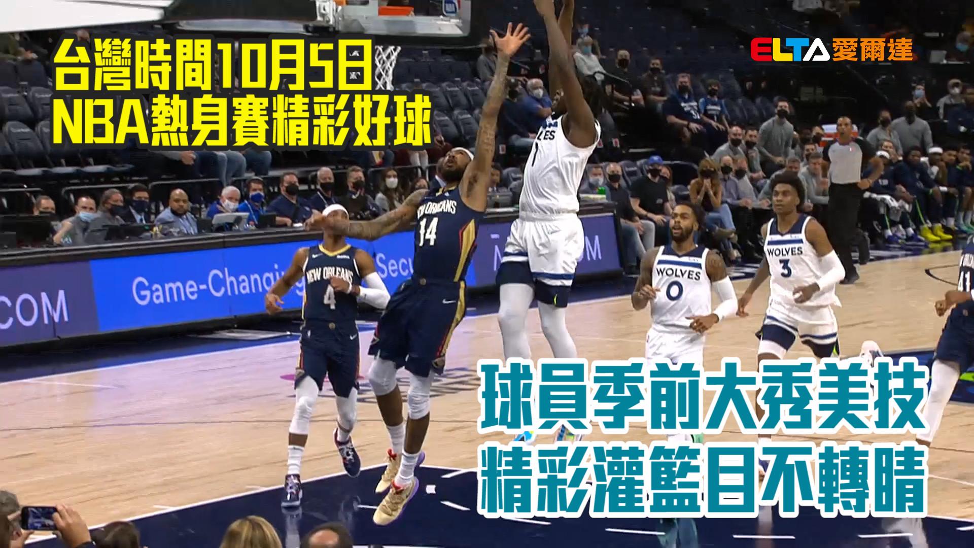 台灣時間10月5日 NBA熱身賽精彩好球 10/05