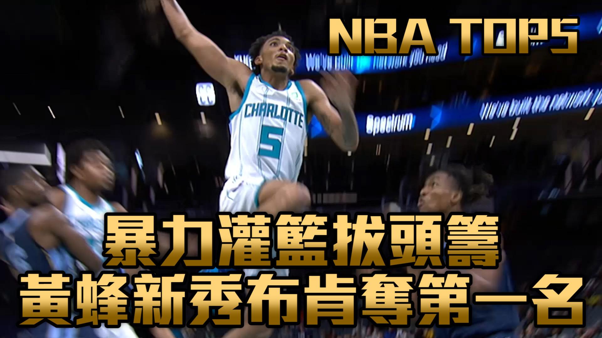 NBA新賽季在即!熱身賽好球不容錯過 10/8