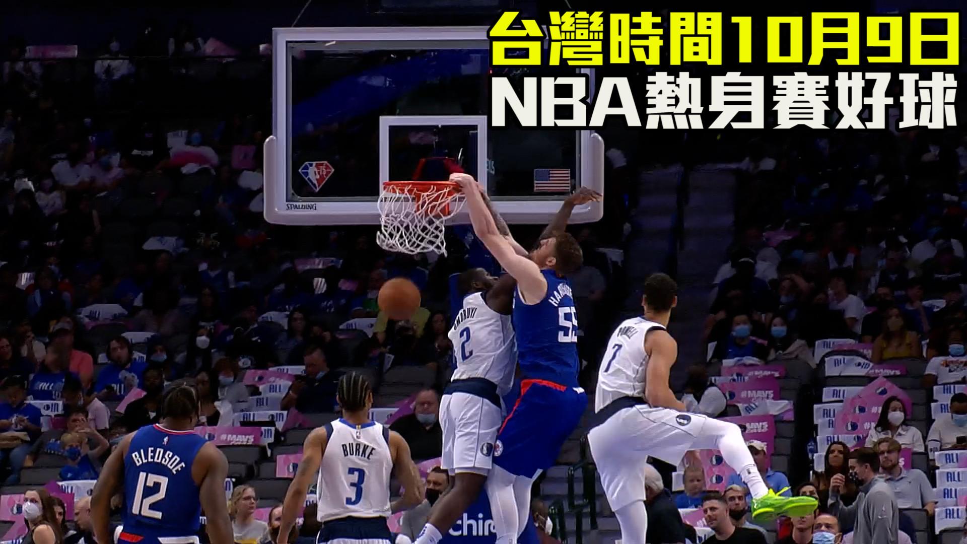 台灣時間10月9日 NBA熱身賽十大好球