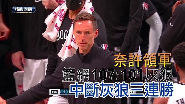 籃網完成季前準備 107:101擊敗灰狼 10/14