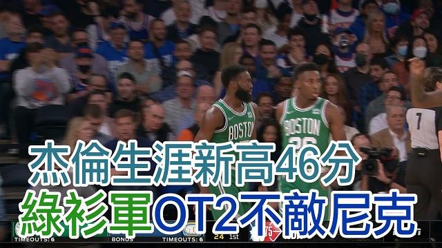 杰倫飆生涯新高46分 綠衫軍2OT敗尼克 10/21
