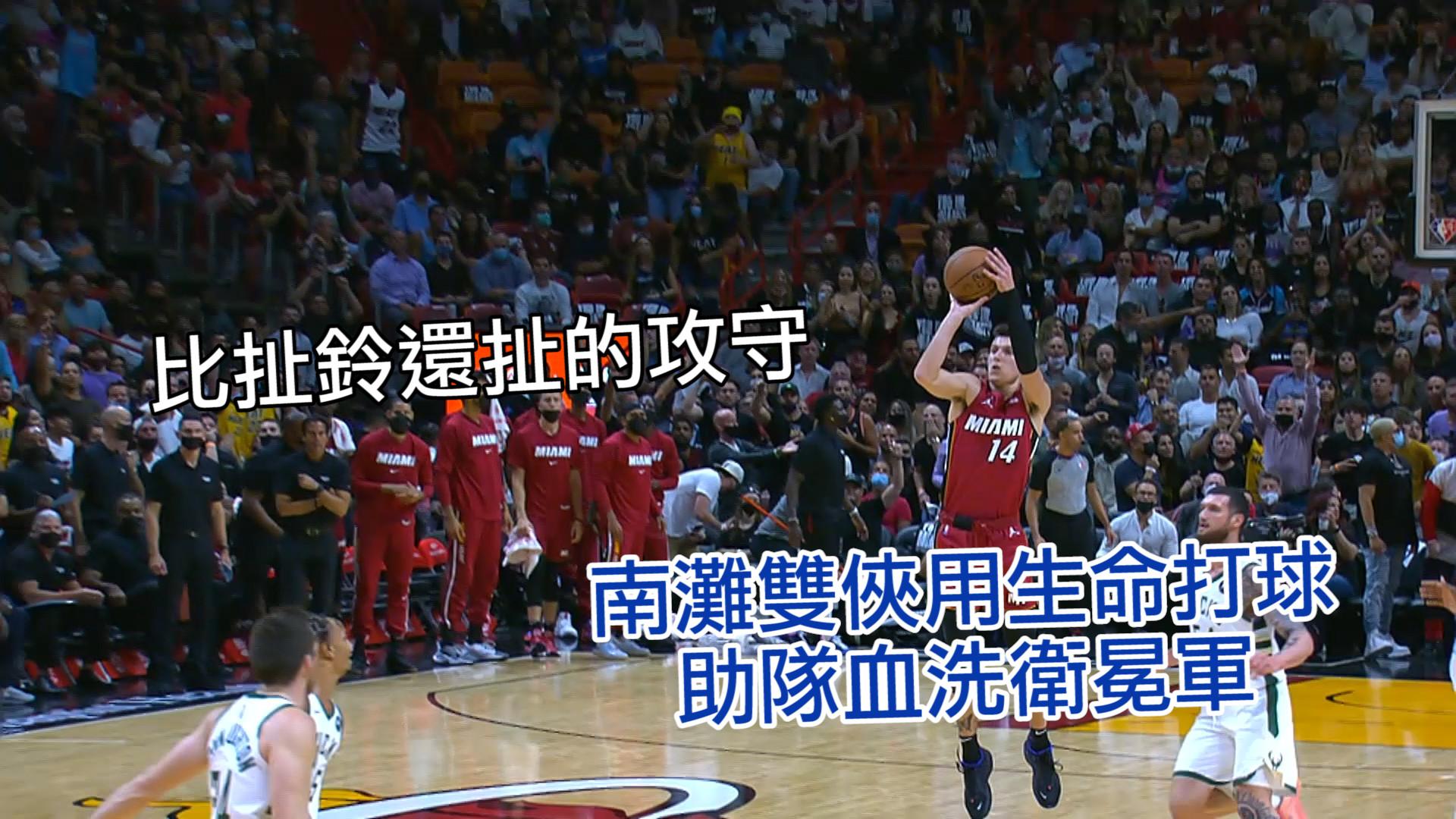 台灣時間10月22日 NBA精選最佳好球