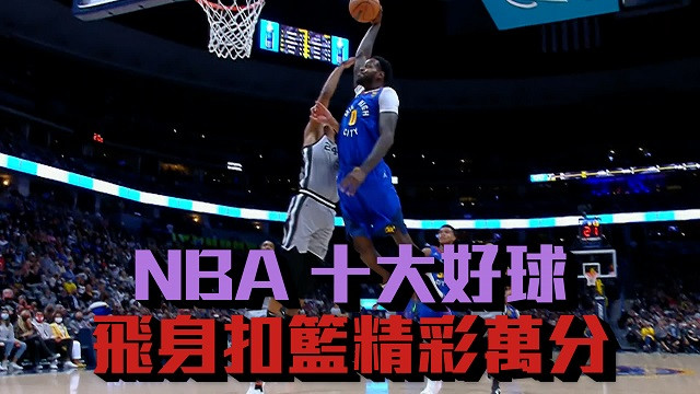 NBA美國職籃 10/23十大精彩好球