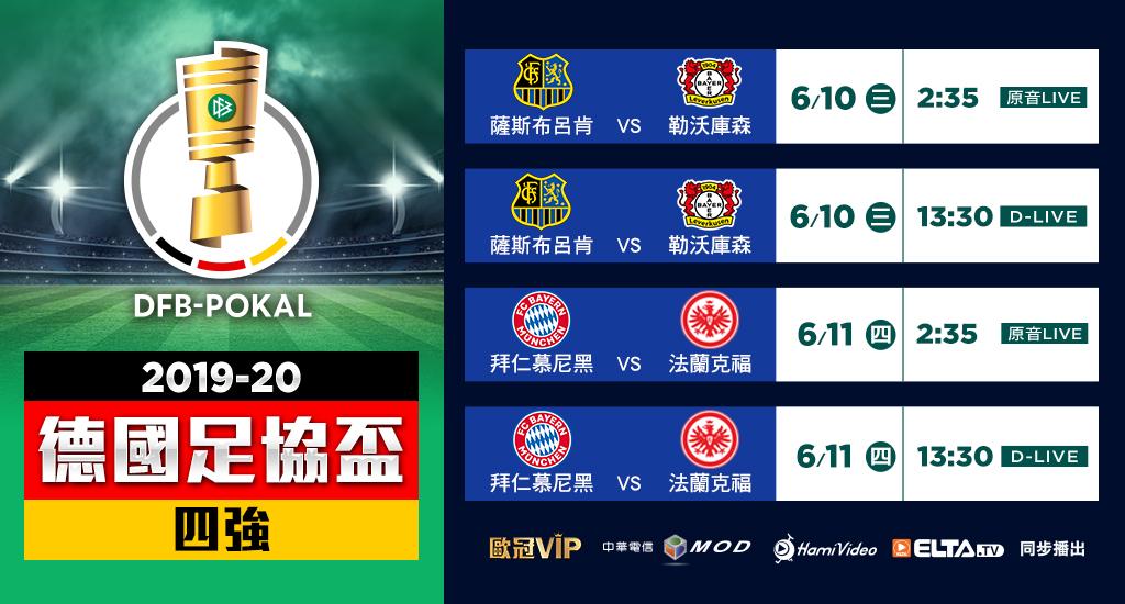 19-20德國足協盃