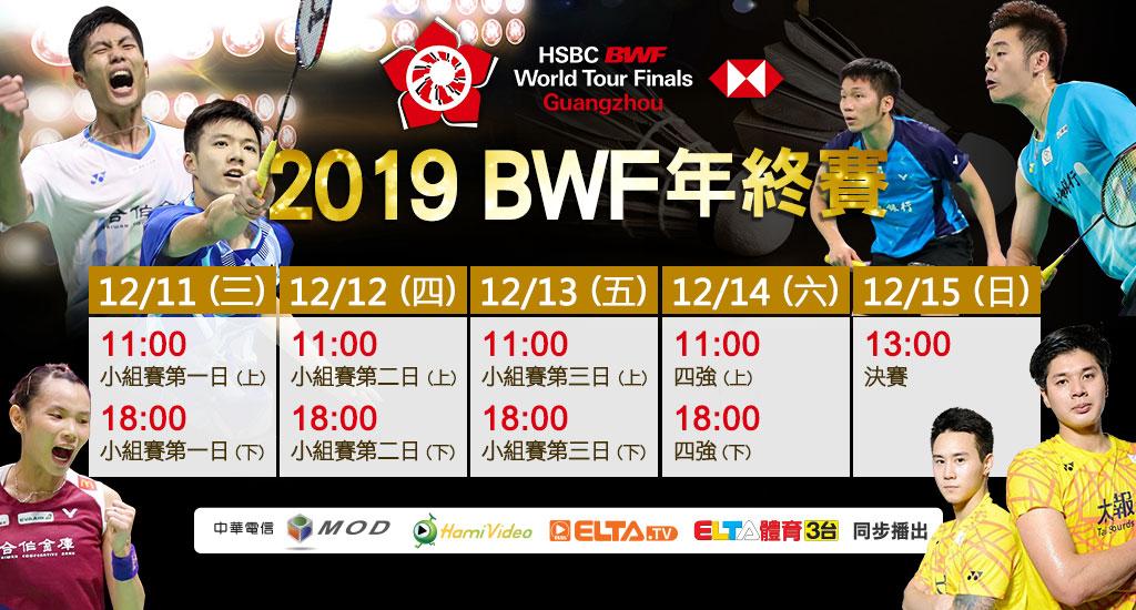 2019 BWF 羽球年終賽