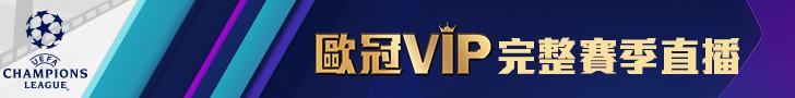 歐冠VIP 歐冠完整賽季125場直播