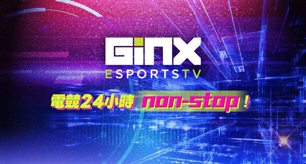 Ginx 24H電競頻道