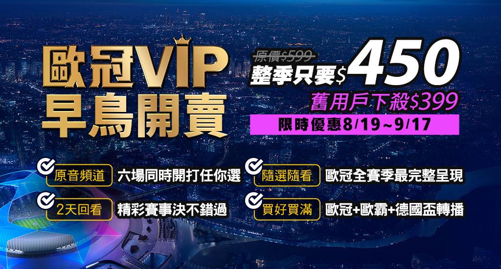 歐冠VIP 8/19~9/17 早鳥優惠中