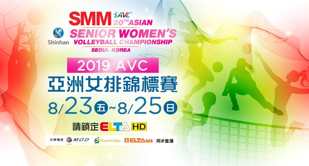 2019 AVC 亞洲女排錦標賽