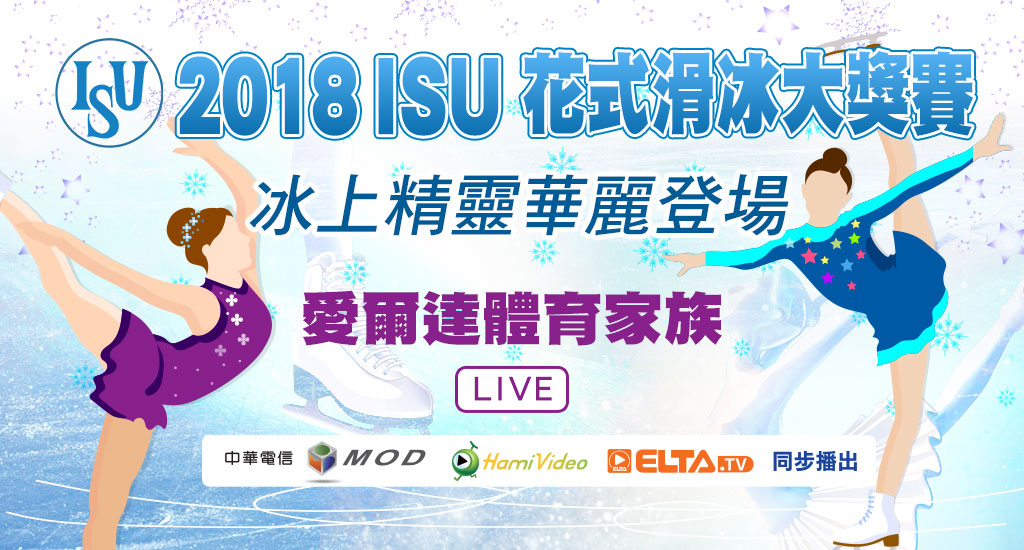 ISU 花式滑冰大獎賽