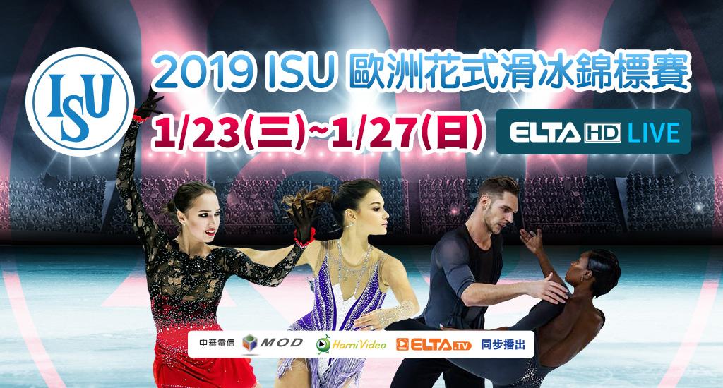 ISU 歐洲花式滑冰錦標賽