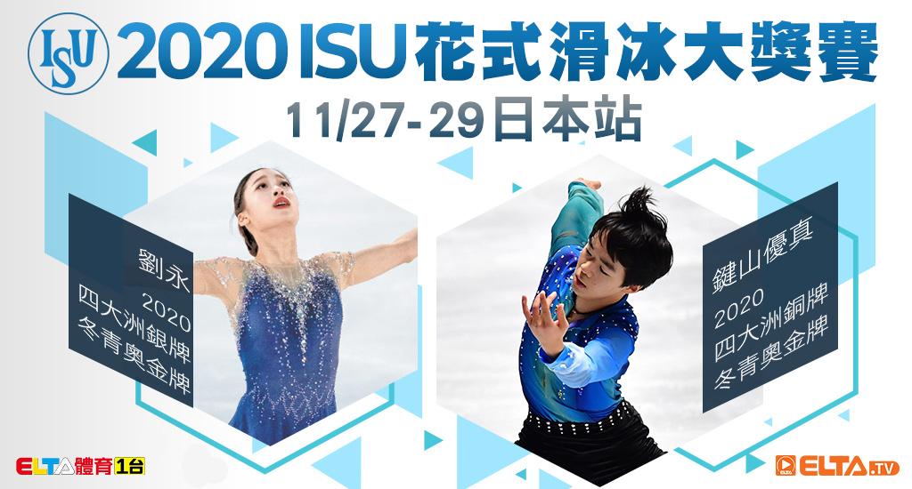 2020 ISU 花式滑冰大獎賽 日本站