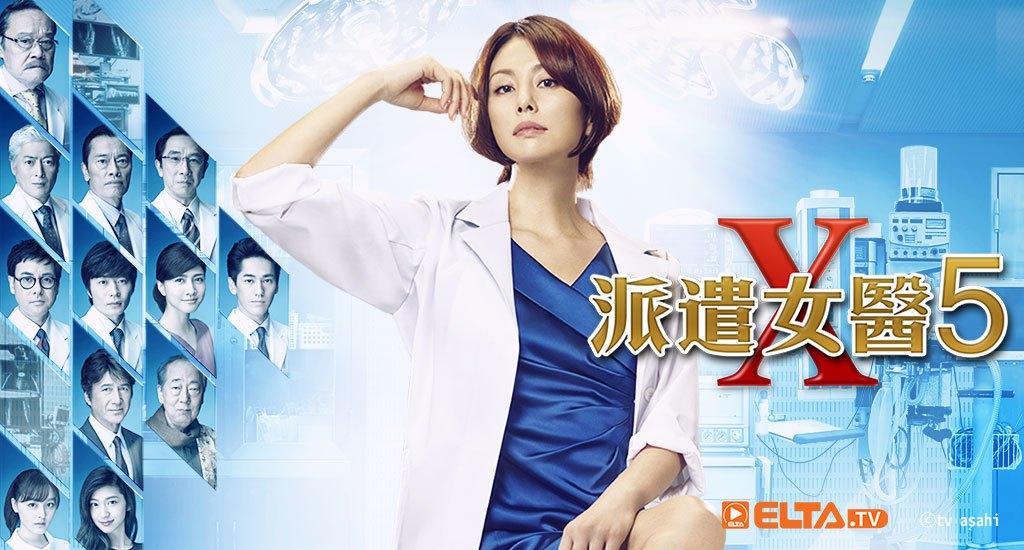 派遣女醫第五季