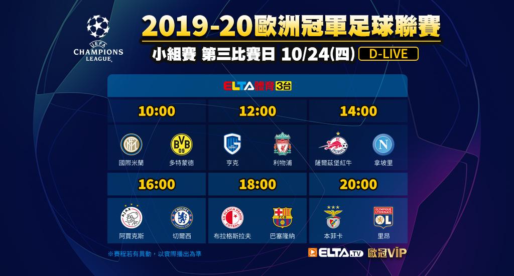 2019-20 歐洲冠軍足球聯賽