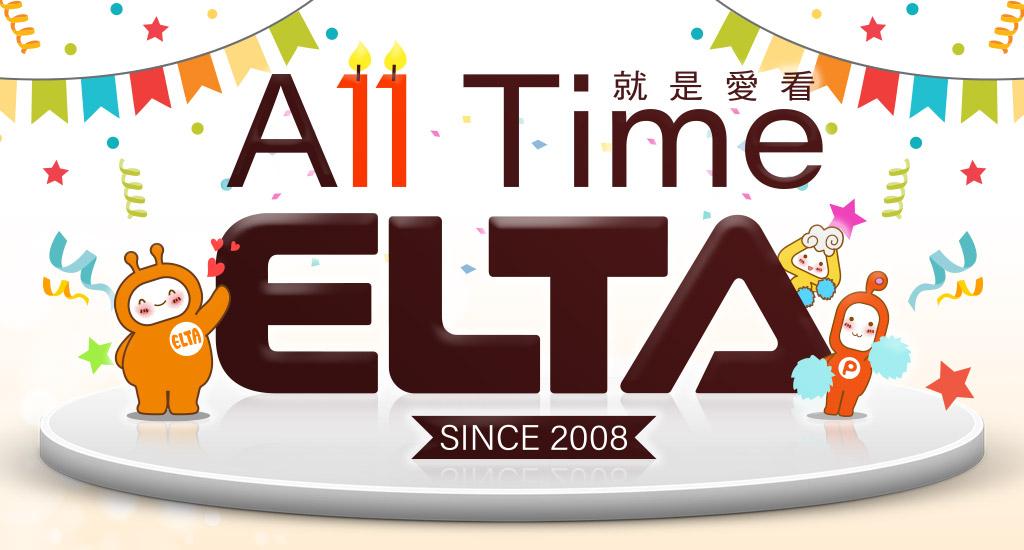 ELTA 11週年