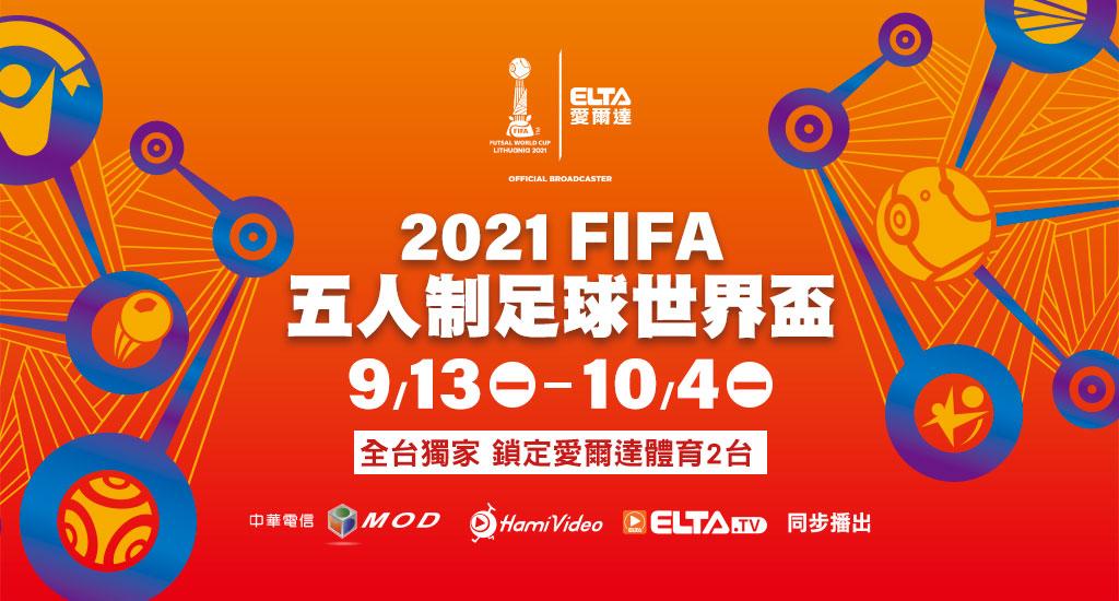 2021 FIFA五人制足球世界盃