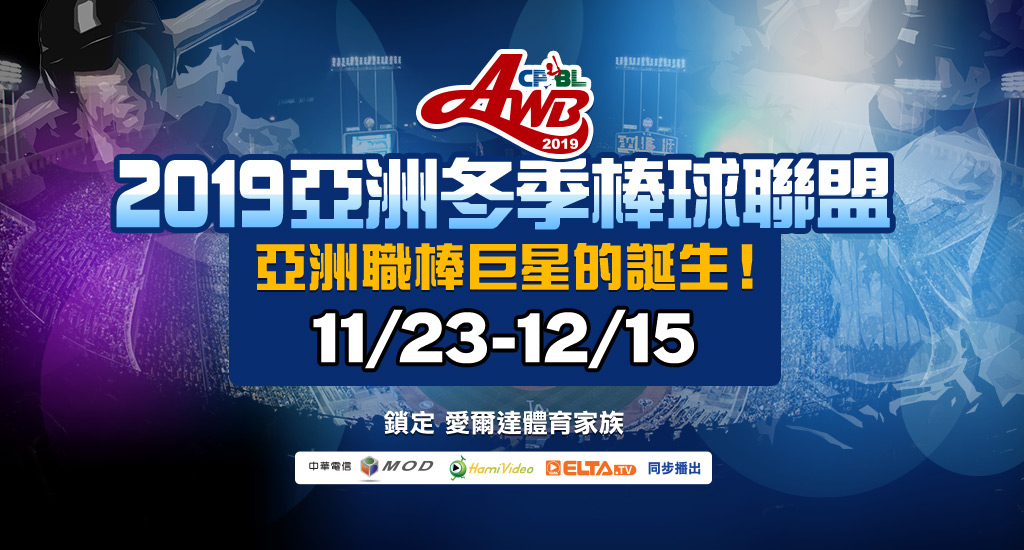 2019 亞洲冬季棒球聯盟