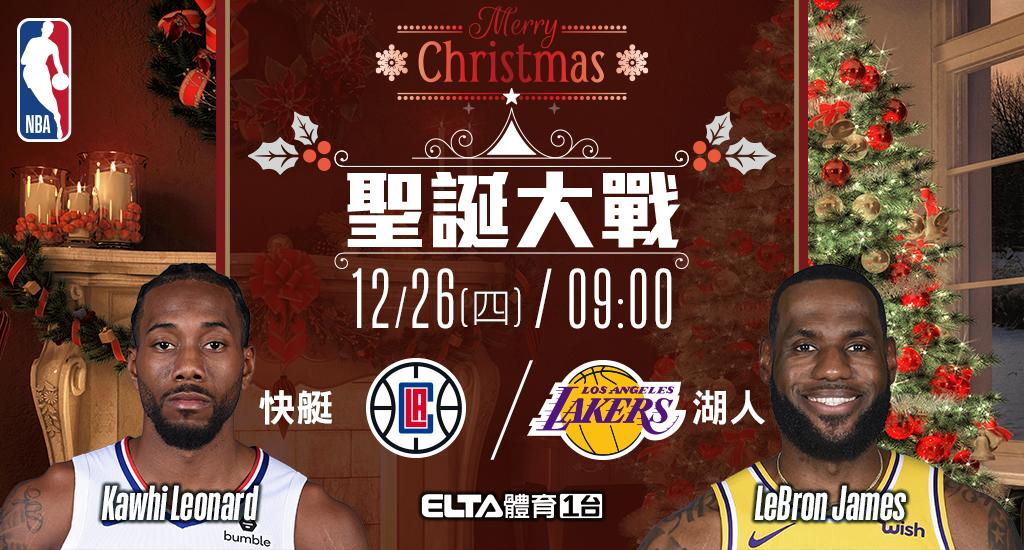 NBA聖誕大戰【快艇vs.湖人】