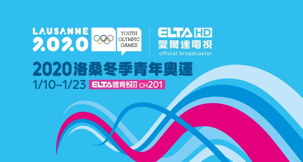 2020 洛桑冬季青年奧運