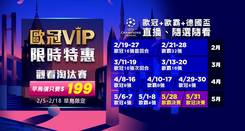 歐冠VIP 淘汰賽早鳥特賣
