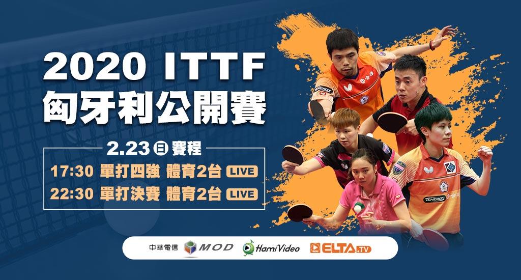 2020 ITTF匈牙利公開賽