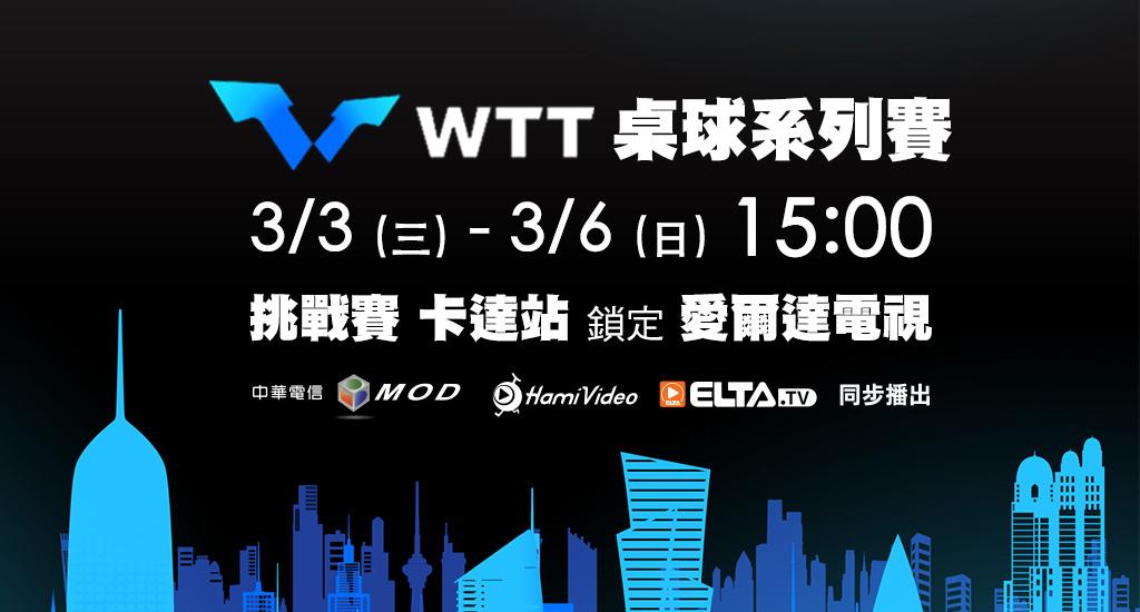 2021 WTT桌球挑戰賽 卡達站